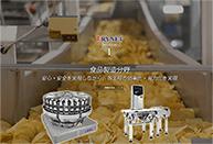 食品製造分野